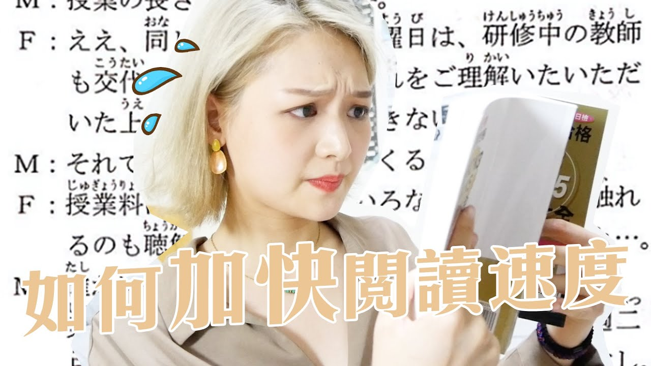 三步驟提高日檢閱讀解題速度! #日檢滿分養成計劃 EP7 |講日文的台灣女生 Tiffany