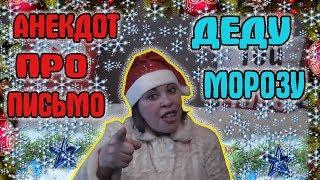 Анекдот про письмо Деду Морозу