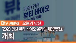 '2020 인천 뷰티 바이오 온라인 채용박람회' 개최