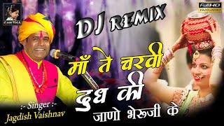 Download lagu माँ ते चरवी दुध की जाणो भेरूजी के ll Jagdish Vaishanv ll khajuriya Shyam bhajan //खजुरिया बावजी लाईव