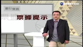 銀行實務(商專)