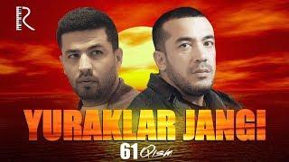Yuraklar jangi (o'zbek serial) | Юраклар жанги (узбек сериал) 61-qism