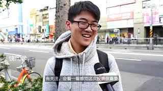 台湾大选街头访问:年轻人会返乡投票吗?