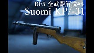 【BF5】Suomi KP/-31 武器解説とおすすめ専門技能【PS4向け】