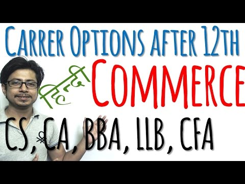 Career guidance after 12th commerce | career options in comm