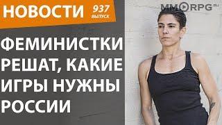 Феминистки решат, какие игры нужны России. Новости