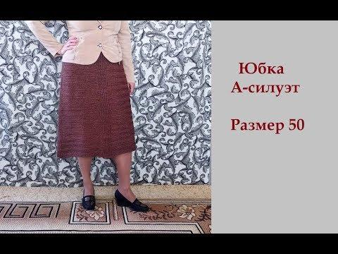 Как связать юбку спицами для женщин большого размера