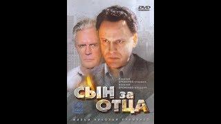 """Крутой русский боевик """" СЫН ЗА ОТЦА """", 1995"""