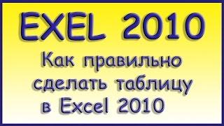Как правильно сделать таблицу в Excel 2010?