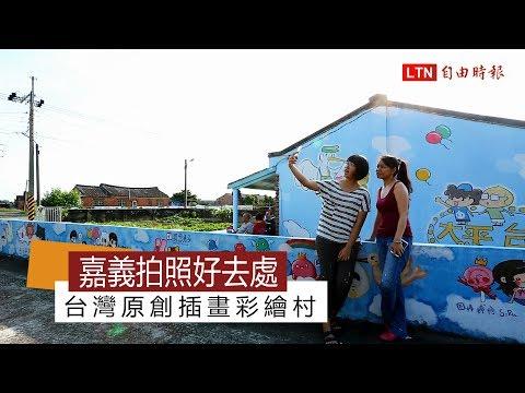 嘉義拍照好去處  台灣原創插畫彩繪村