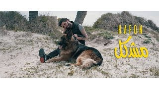 Kafon - Mchakel | مشّكل  (Official Music Video)