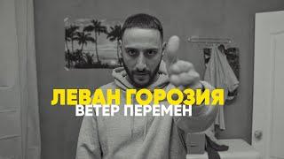 Леван Горозия - Ветер Перемен