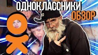 Обзор на Одноклассники