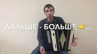 Урок игры на гармони КАТЮША Вариация 4