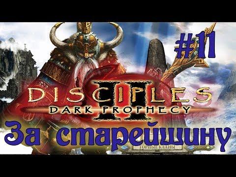 Disciples 2: Dark prophecy /За старейшину/ (Серия 11) Подавление нежити