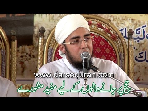 (Complete) Molana Hafiz Abdul Qadir - ''Hajj Per Janay Walo K Liye Mufeed Mashwaray''