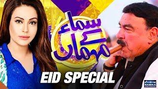 Sheikh Rasheed | Eid Special | Samaa Kay Mehmaan | SAMAA TV | Sadia Imam | 16 June 2018