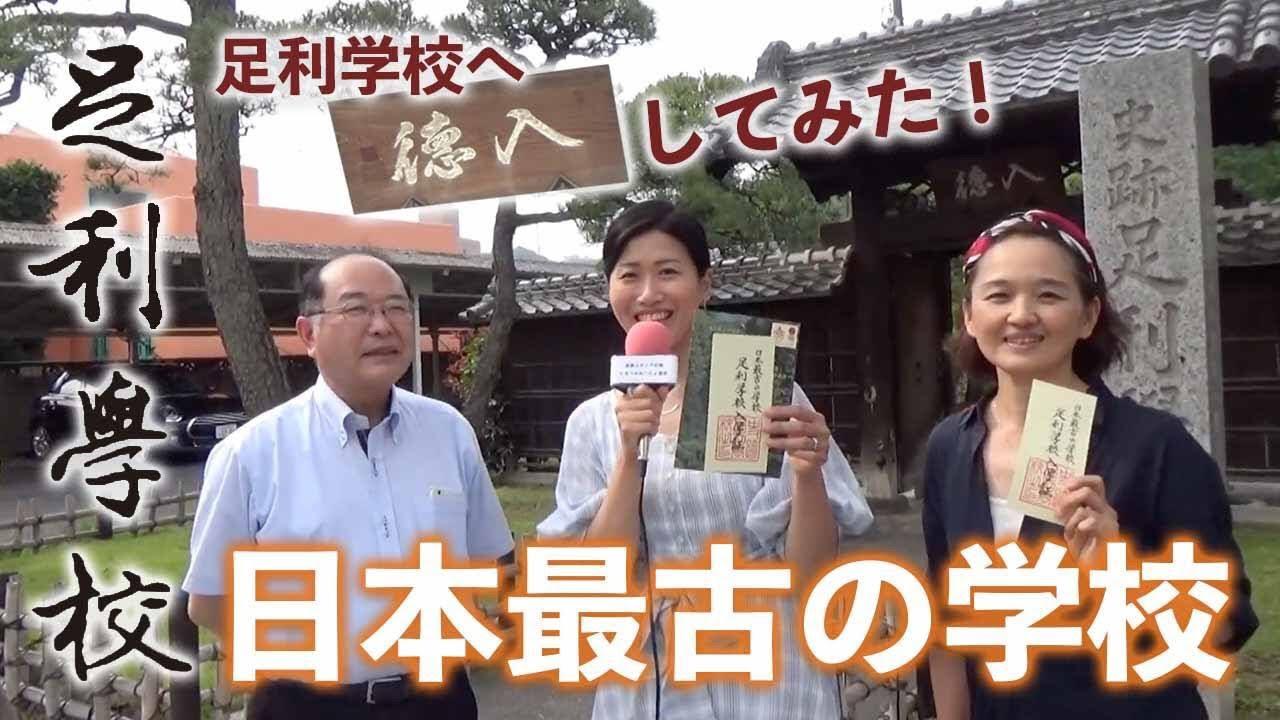【しもつかれーじょ栃木】日本最古の学校!足利学校。その歴史を分かりやすく教えていただきました。
