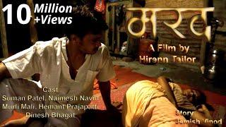 MARAD I Award Winning Hindi Short Film 2017 I KMTV