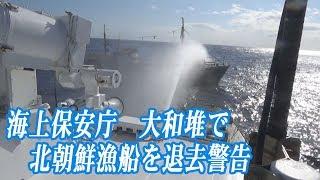 海上保安庁 大和堆周辺で北朝鮮漁船を退去警告 thumbnail