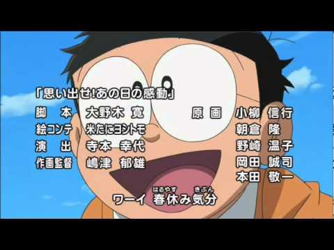 Doraemon 2005 Opening Hagushichao