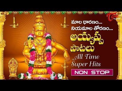 అయ్యప్ప పాటలు | Ayyappa Swamy All Time Super Hit Songs | Sabarimala Devotional Songs