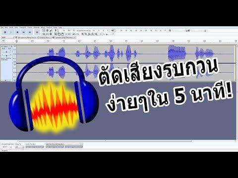 สอนลบเสียงรบกวน sony vegas pro & audacity ง่ายๆภายใน5นาที!