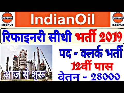 रिफाइनरी भर्ती 2019 || Indian Oil Vanacay 2019|| Refinery Job 12 Th Pass || #latest #jobs