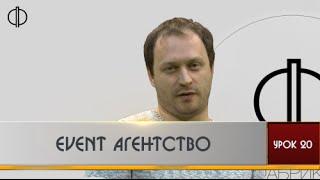 Фабрика предпринимательства - Урок 20. Event-агенство