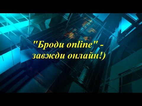Телеканал Броди online: