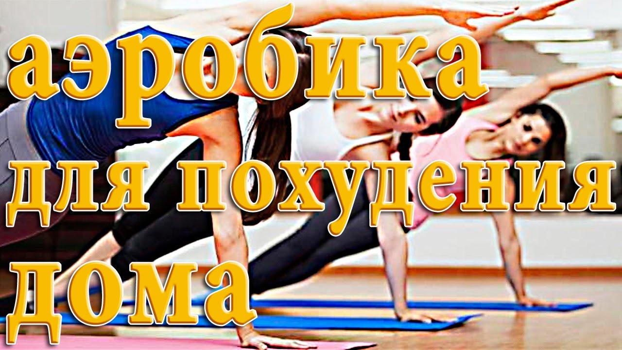Аэробика для похудения дома | комплекс упражнений для похудения дома видео