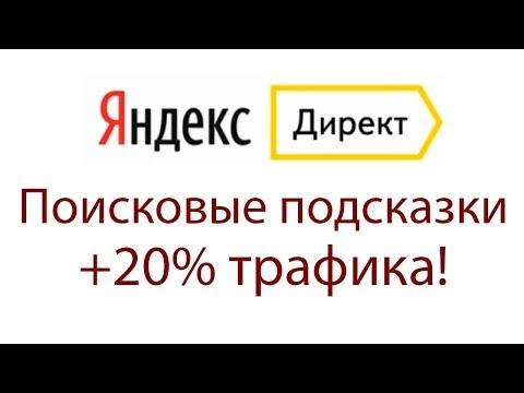 Поисковые подсказки - Яндекс Директ