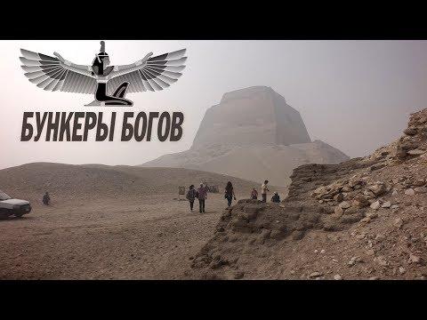 Бункеры Богов - Мастаба №17