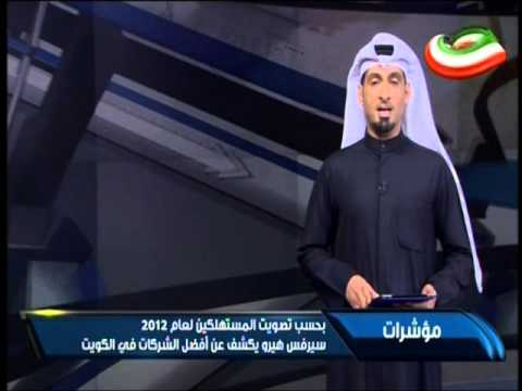 Service Hero's 2012 Award Ceremony coverage by AlWatan TV
