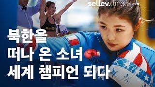 권투선수 최현미 / 북한을 떠나 온 소녀 세계 챔피언 되다
