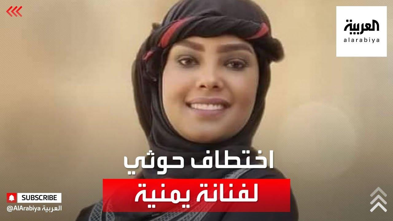 ميليشيا الحوثي تختطف فنانة يمنية من الشارع بصنعاء  - 17:58-2021 / 4 / 12