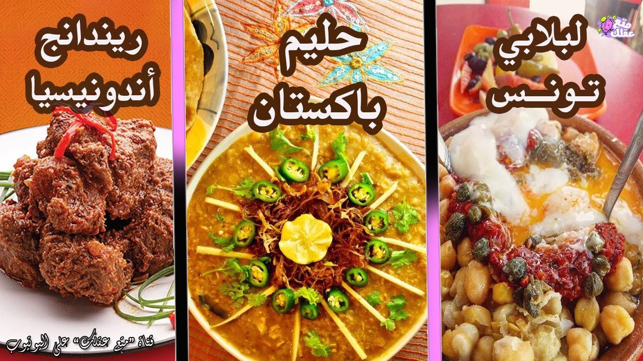 ماذا يأكل المسلمون فى رمضان حول العالم ؟!