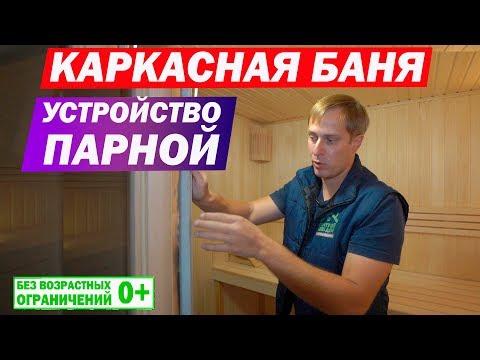 Каркасная баня. Устройство парной. Пароизоляция и гидроизоляция бани. Отделка и вентиляция бани.