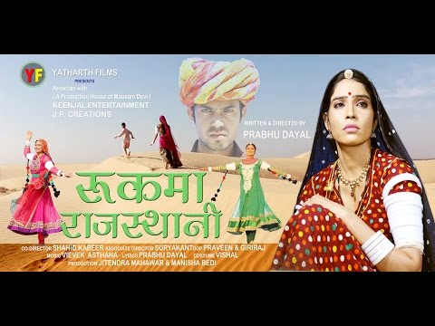 RUKMA RAJASTHANI Movie Offical YATHARTH FILMSAmit, Lalita Meena