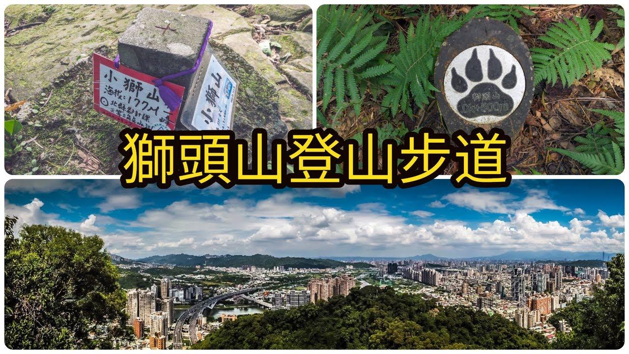 【獅頭山登山步道】登高遠眺大台北,輕鬆賞景登山步道 | 台北新店登山健行交通攻略 | 4K | Taipei Travel