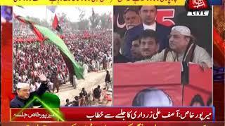 Mirpurkhas: Asif Zardari Addresses to PPP Rally