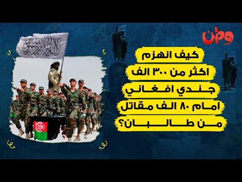 كيف انهزم اكثر من ٣٠٠ الف جندي افغاني امام ٨٠ الف مقاتل من طالبان؟