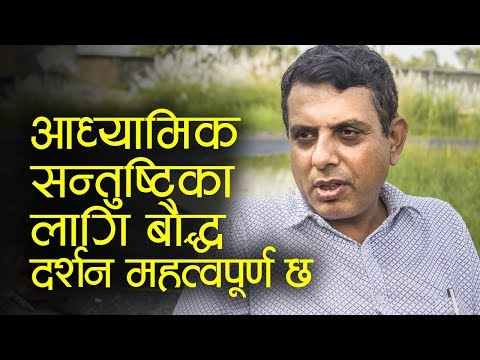 Buddhism is important for spiritual satisfaction - Tilak Acharya | Nepal Aaja