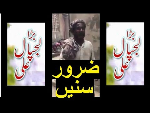 Bara Lajpal Hai Ali as | Best Qasida