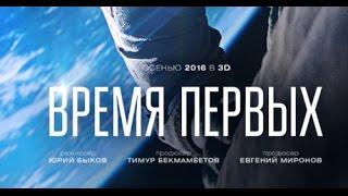 Время первых 2017 Новинки кино Русский трейлер