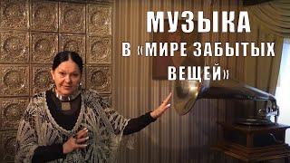 Вологодский музей онлайн / Музыка в музее «Мир забытых вещей»