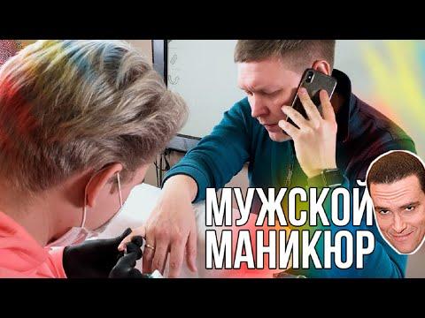 ДЕЛАЕМ МАНИКЮР МУЖЧИНЕ / Мужской маникюр Иван Горемыкин ParisNail