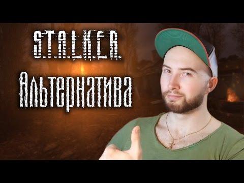 Stalker Альтернатива 1.3 Прохождение[военный] - Часть#1[Странный Сон и Игра в Футбол]