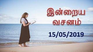 இன்றைய வசனம் [15/05/2019] - Today Bible Verse - Tamil Bible Verse