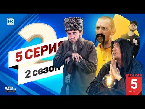 NK PRODUCTION - Пятая Серия (Второй Сезон)